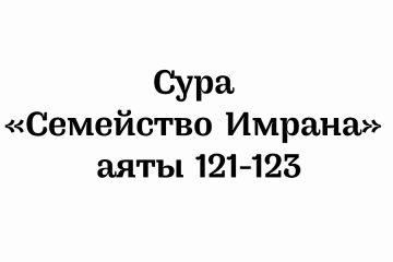Сура «Семейство Имрана»: аяты 121-123