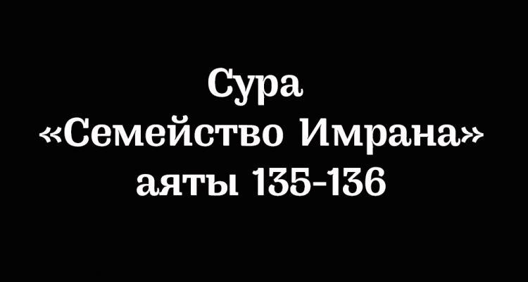 Сура «Семейство Имрана»: аяты 135-136