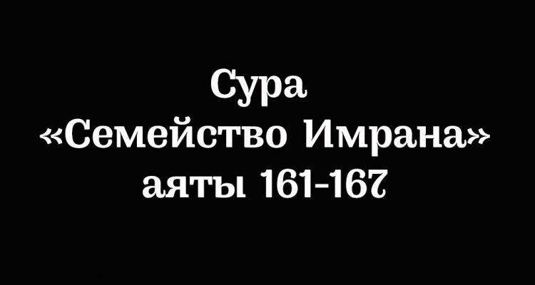 Сура «Семейство Имрана»: аяты 161-167