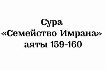 Сура «Семейство Имрана»: аяты 159-160