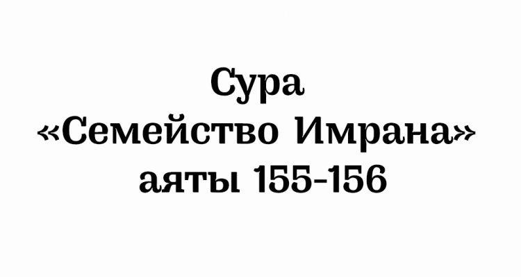 Сура «Семейство Имрана»: аяты 155-156