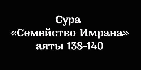 Сура «Семейство Имрана»: аяты 138-140