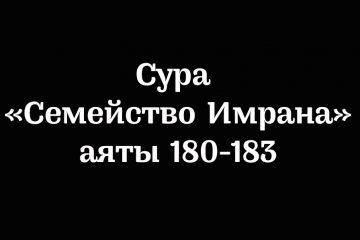 Сура «Семейство Имрана»: аяты 180-183
