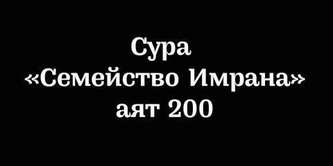 Сура «Семейство Имрана»: аят 200