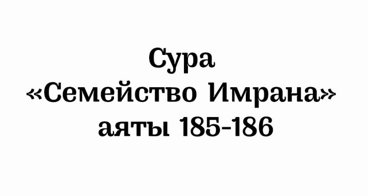 Сура «Семейство Имрана»: аяты 185-186