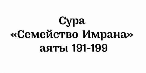 Сура «Семейство Имрана»: аяты 191-199