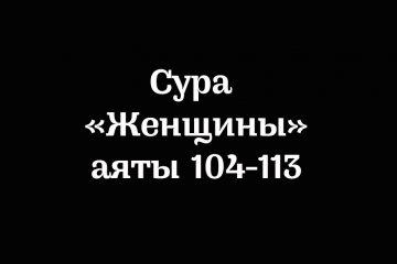 Сура «Женщины»: аяты 104-113