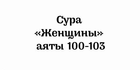 Сура «Женщины»: аяты 100-103