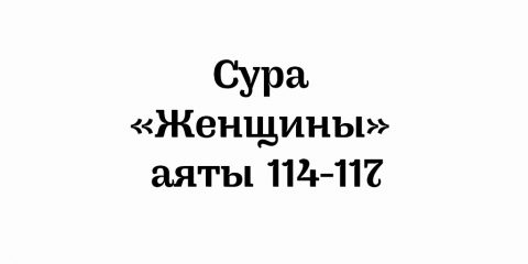 Сура «Женщины»: аяты 114-117