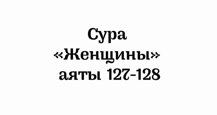 Сура «Женщины»: аяты 127-128