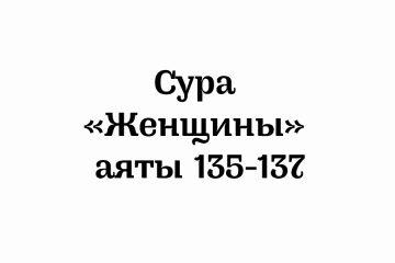 Сура «Женщины»: аяты 135-137