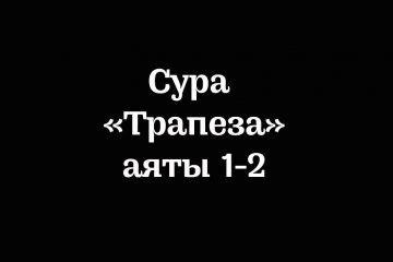 Сура «Трапеза»: аяты 1-2
