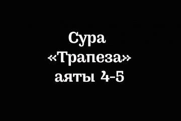 Сура «Трапеза»: аяты 4-5