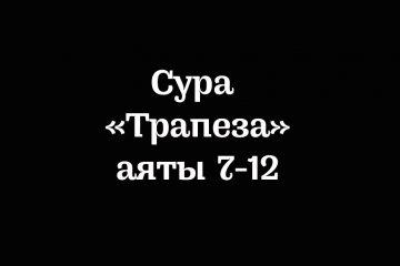 Сура «Трапеза»: аяты 7-12