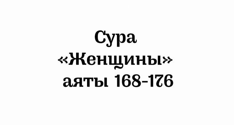 Сура «Женщины»: аяты 168-176