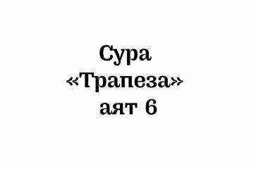 Сура «Трапеза»: аят 6