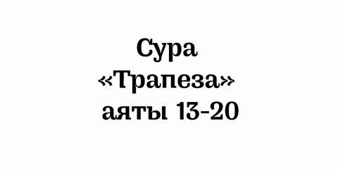 Сура «Трапеза»: аяты 13-20