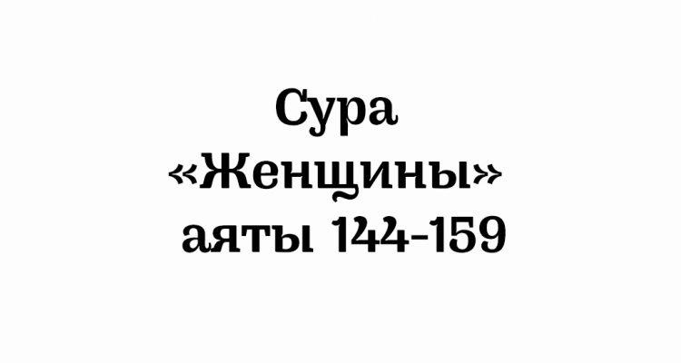 Сура «Женщины»: аяты 144-159