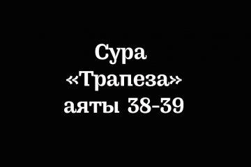Сура «Трапеза»: аяты 38-39