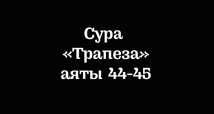 Сура «Трапеза»: аяты 44-45