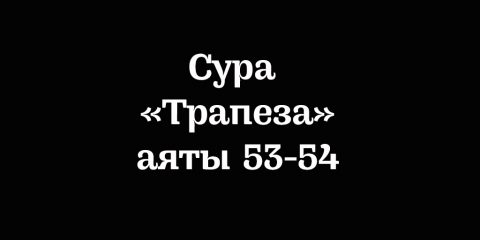 Сура «Трапеза»: аяты 53-54