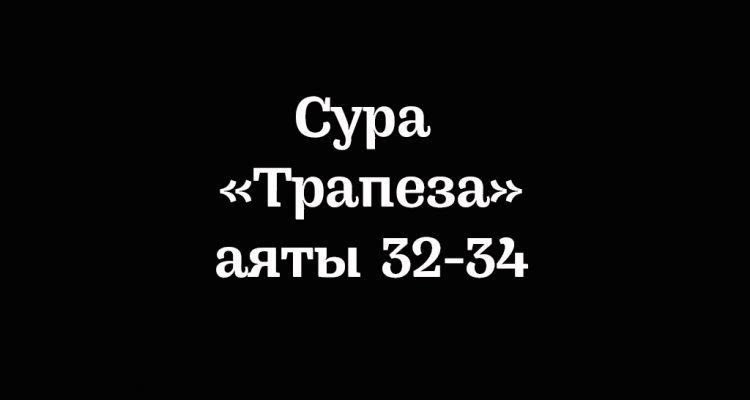 Сура «Трапеза»: аяты 32-34