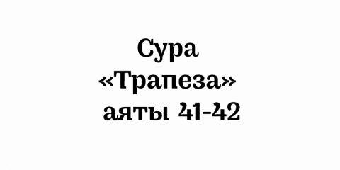 Сура «Трапеза»: аяты 41-42