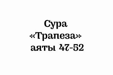 Сура «Трапеза»: аяты 47-52