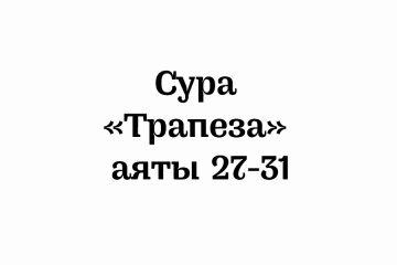 Сура «Трапеза»: аяты 27-31