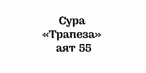 Сура «Трапеза»: аят 55
