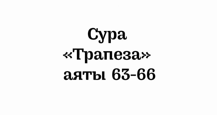 Сура «Трапеза»: аяты 63-66
