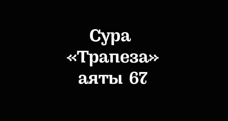 Сура «Трапеза»: аяты 67