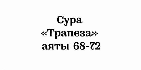 Сура «Трапеза»: аяты 68-72