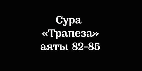 Сура «Трапеза»: аяты 82-85