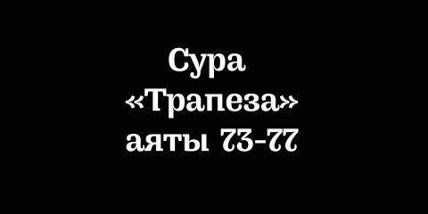 Сура «Трапеза»: аяты 73-77