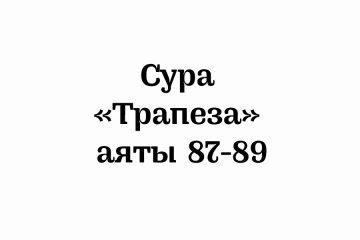 Сура «Трапеза»: аяты 87-89