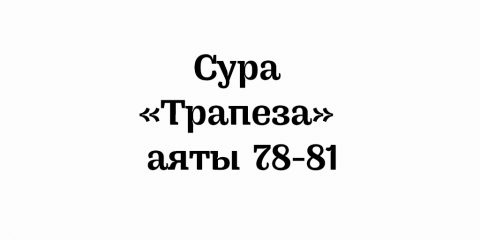 Сура «Трапеза»: аяты 78-81