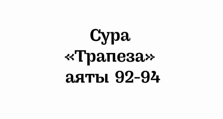 Сура «Трапеза»: аяты 92-94