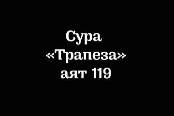 Сура «Трапеза»: аят 119