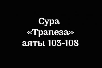 Сура «Трапеза»: аяты 103-108