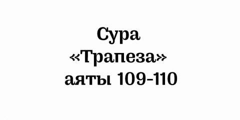 Сура «Трапеза»: аяты 109-110