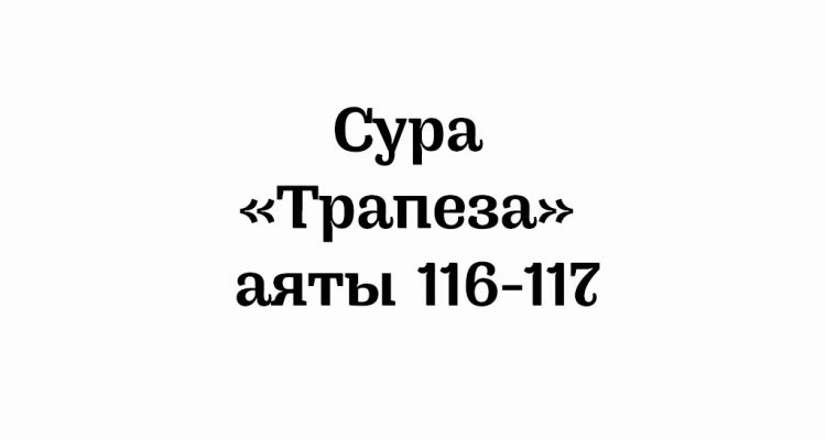 Сура «Трапеза»: аяты 116-117
