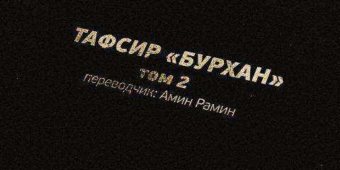 "Тафсир ""Бурхан"": том 2"