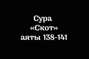 Сура «Скот»: аяты 138-141