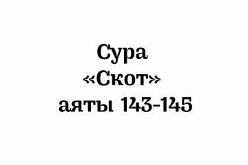 Сура «Скот»: аяты 143-145