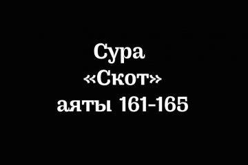 Сура «Скот»: аяты 161-165
