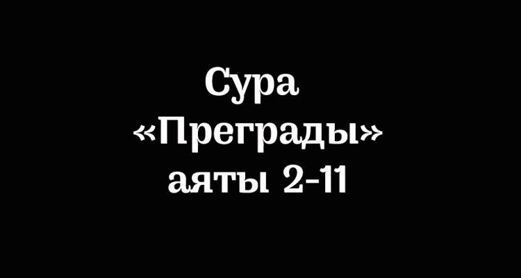 Сура «Преграды»: аяты 2-11