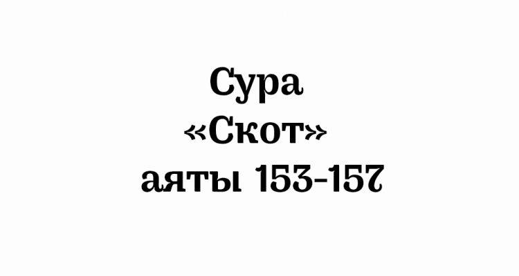 Сура «Скот»: аяты 153-157