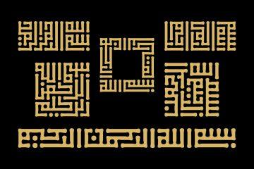 Истина в Коране