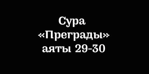 Сура «Преграды»: аяты 29-30